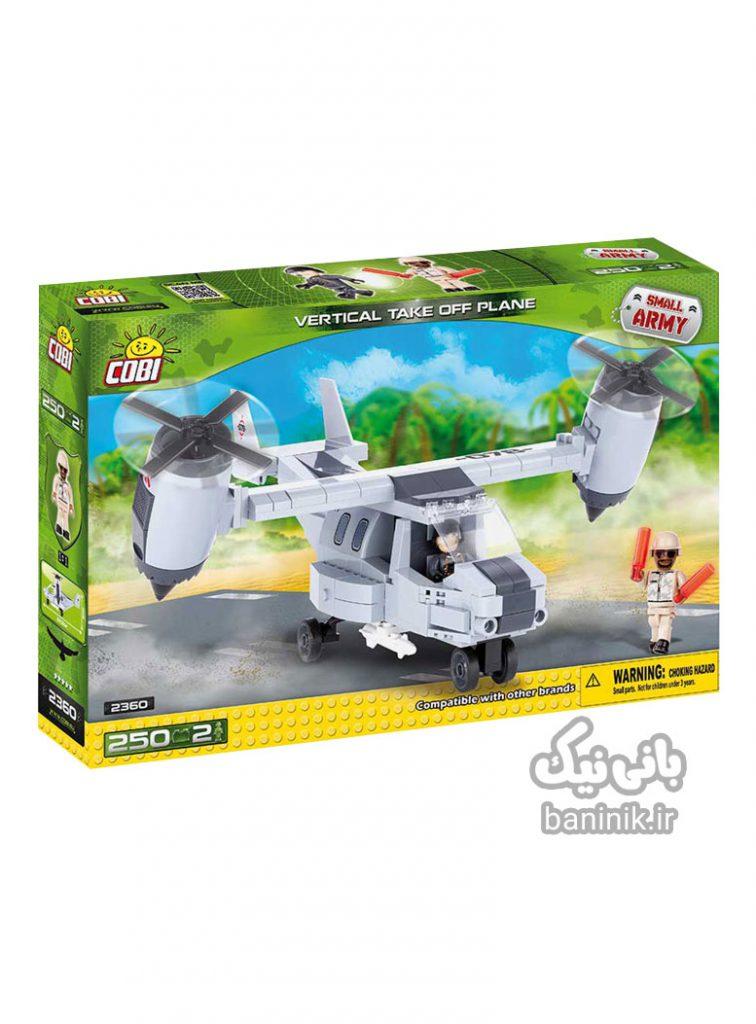 هواپیمای نظامی کوبی ،لگوهواپیما،لگو،خرید اسباب بازی درمشهد،خرید لگو ؛لگو دخترانه،لگو پسرانه،لگو کوبی COBI Vertical Take Off Plane