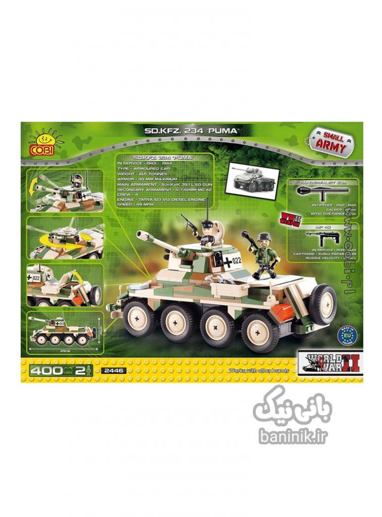 تانک کوبی ،خرید تانک . 234/2،لگو،خرید اسباب بازی درمشهد،تانک کوبی،،لگو پسرانه،لگو کوبی, ساختنی, کوبی, لگوتانک ،تانک چی بخرم ؟ COBI TANK,SMALLARMY Sd.Kfz. 234/2 Puma