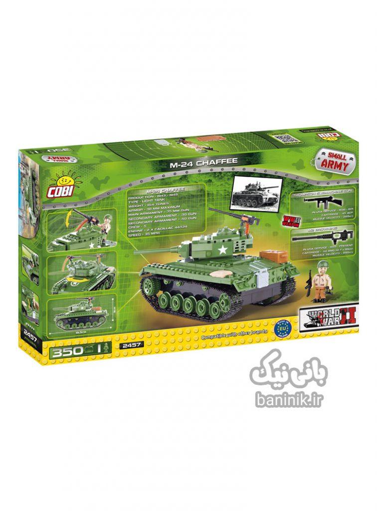 تانک کوبی ،خرید تانک M24،لگو،خرید اسباب بازی درمشهد،تانک کوبی،،لگو پسرانه،لگو کوبی, ساختنی, کوبی, لگوتانک جفی،تانک چی بخرم ؟ TANK,SMALLARMY,M-24,CHAFFEE