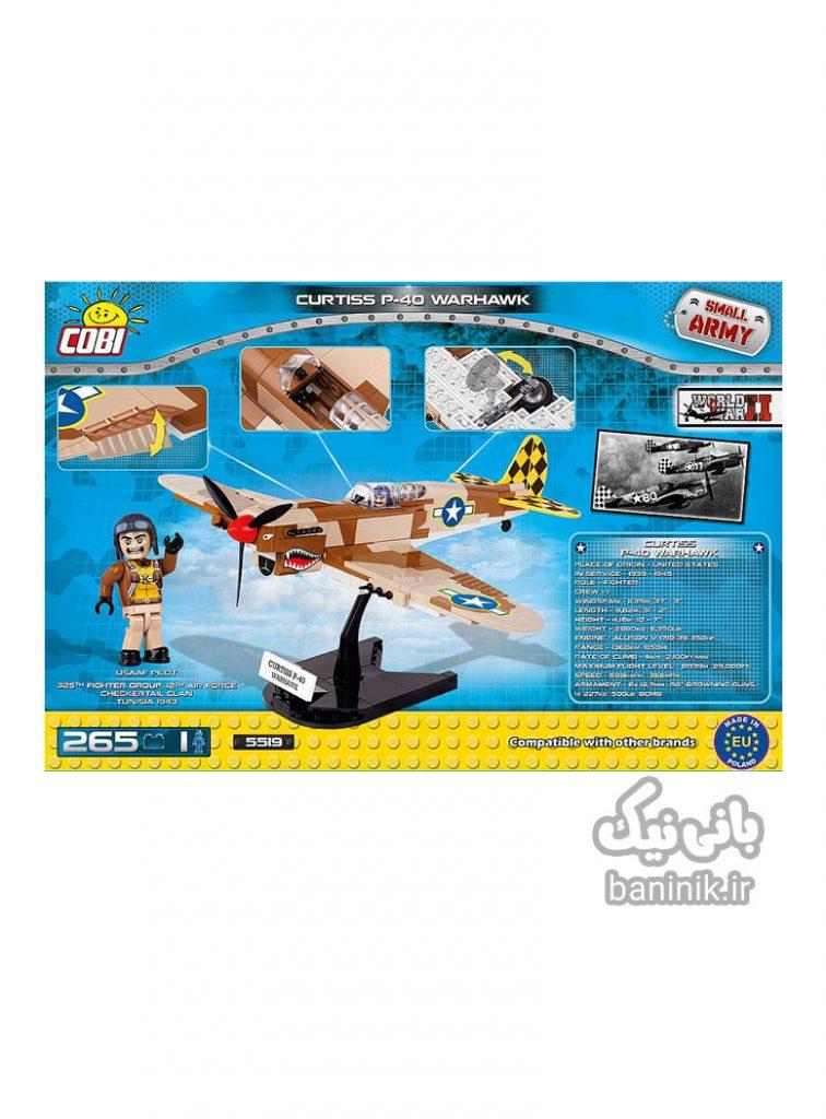 ساختنی کوبی سری هواپیمای نظامی Cobi Curtiss P-40 Warhawkهواپیمای نظامی کوبی ،لگوهواپیما،لگو،خرید اسباب بازی درمشهد،خرید لگو ،لگو پسرانه